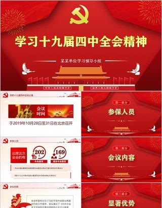 红色学习党的十九届四中全会会议精神公报党课PPT模板