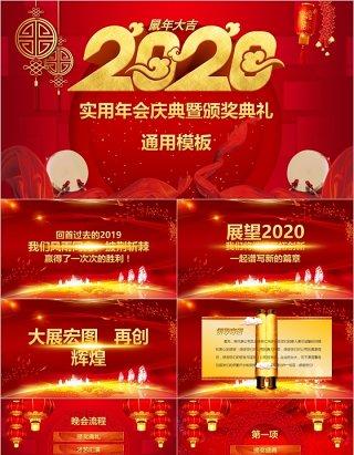 2020企业实用年会盛典暨颁奖典礼通用PPT模板