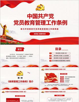 红色党建党政党课中国共产党党员教育管理工作条例课件PPT模板