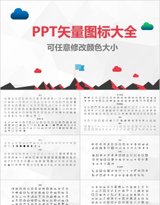PPT矢量图标Icons大全可任意修改颜色及大小