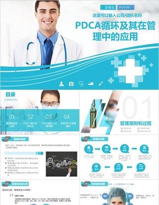 蓝色简约医疗PDCA品管圈循环及在工作管理中的应用PPT通用模板