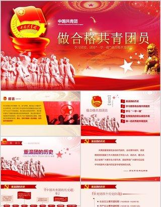 红色做合格共青团员纪念五四运动PPT模板党政党课