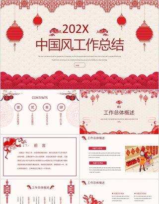 中国风工作总结暨计划年会PPT模板