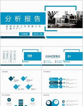 蓝色商务公司经营分析工作报告PPT模板