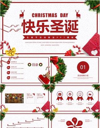 简约白色圣诞节主题策划PPT模板