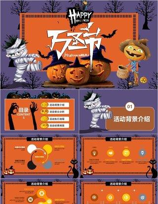 西方卡通万圣节节日介绍主题班会PPT模板
