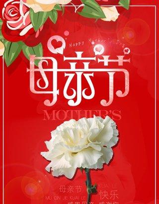 时尚红色创意母亲节海报设计