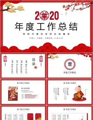 传统中国风年终年度工作总结暨计划PPT模板