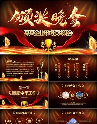 企业年终颁奖晚会激励表彰大会员工风采年会PPT模板
