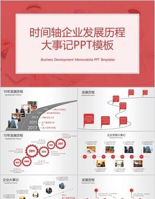 时间轴公司发展历程企业大事记PPT模板
