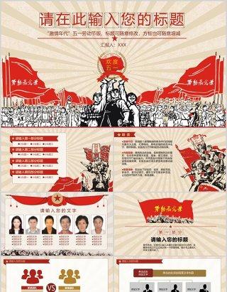 复古5.1劳动节节日主题PPT模板