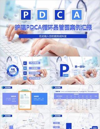 蓝色简约医院护理pdca循环品管圈案例汇报PPT模板