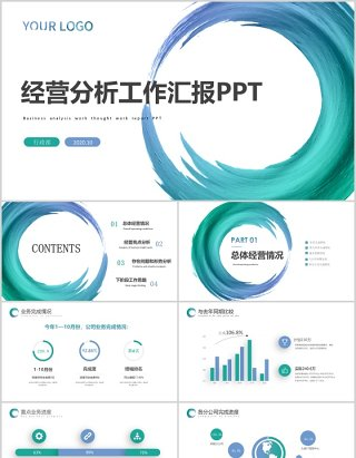 商业经营分析工作汇报汇总PPT模板