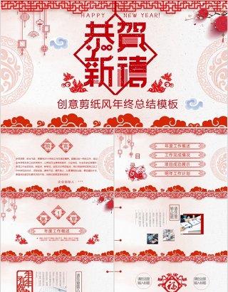 恭贺新春新年创意剪纸风年终总结PPT模板