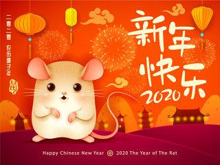 2020年鼠年农历新年快乐海报矢量素材