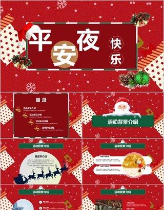 Merry christmas圣诞节平安夜主题课件PPT模板