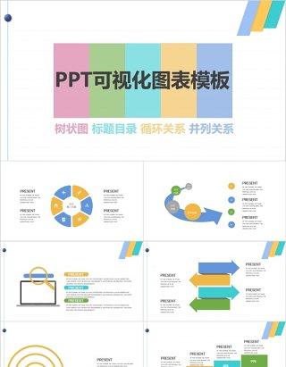 循环关系PPT可视化图表模板