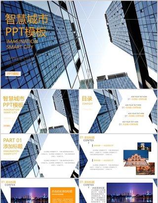 建筑建设智慧城市动态PPT模板