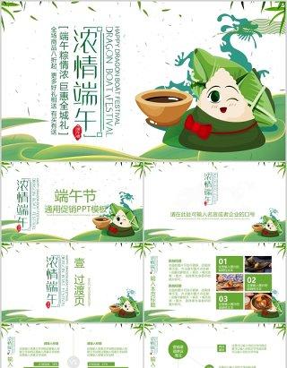 绿色清新端午节促销活动策划PPT模板