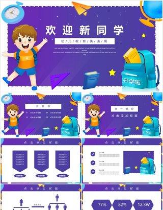 紫色幼儿园欢迎新同学开学季教学教育课件通用PPT模板