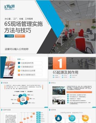 6S现场管理实施方法与技巧企业培训PPT模板