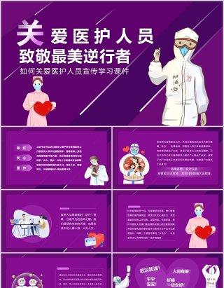 紫色关爱医护人员致敬最美逆行者宣传抗疫学习课件PPT模板