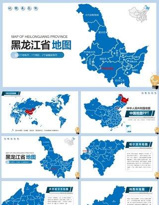 黑龙江省地图PPT矢量可编辑含地级市