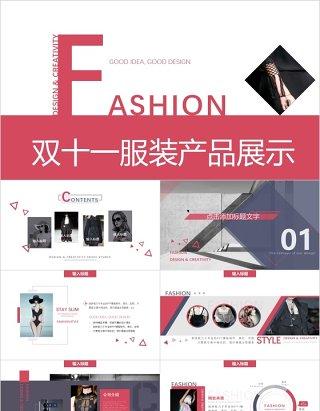 时尚双十一服装产品策划展示PPT模板