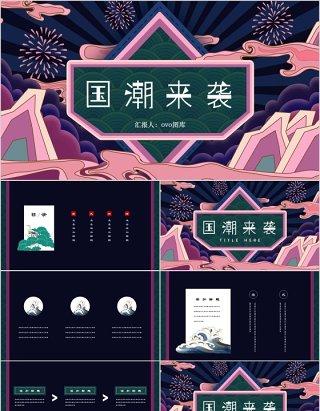 国潮来袭国学文化中国风PPT模板