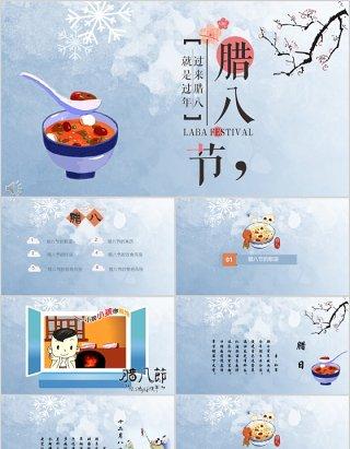 中国传统节日腊八节习俗PPT模板