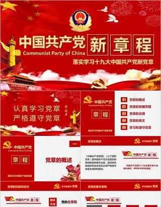 中国共产党新章程党章党课PPT模板