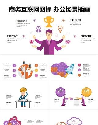 创意设计商务互联网图标办公场景插画PPT可视化图表模板