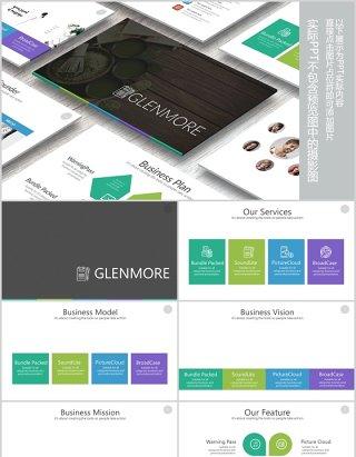 可插图SWOT矩阵图倒金字塔漏斗图PPT图片排版素材模板Glenmore Portfolio Powerpoint