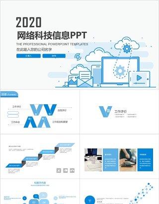 云计算大数据网络科技信息PPT模板