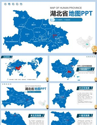 湖北省地图PPT模板可编辑矢量含地级市板块
