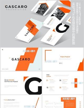 简约橙色欧美时尚PPT图片占位符版式设计模板Gascaro Powerpoint