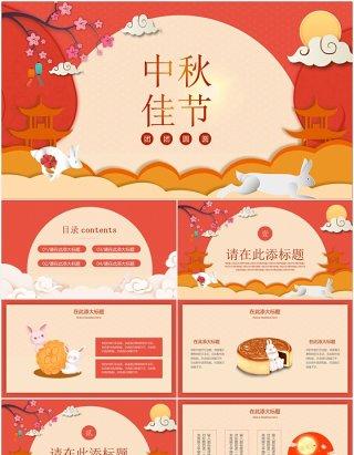 红色中秋佳节月饼团圆节日主题PPT模板