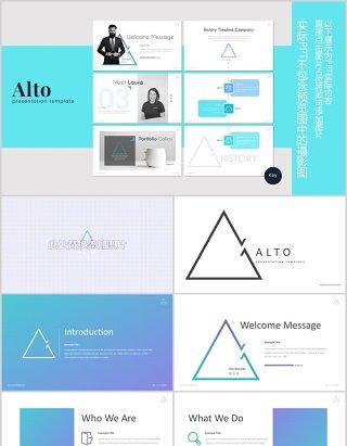 简洁简约公司简介产品项目计划书PPT模板版式设计Alto - Powerpoint Template