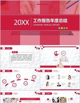 粉色工作报告年度计划总结PPT模板