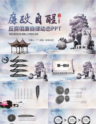 中国风廉政自醒反腐倡廉自律PPT动态模板