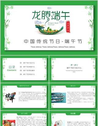 中国传统节日文化习俗端午节活动介绍PPT模板