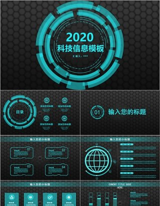 科技互联网大数据信息PPT模板