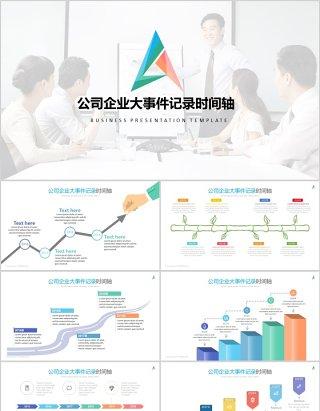 原创商务时间轴企业发展历程公司简介ppt模板-版权可商用