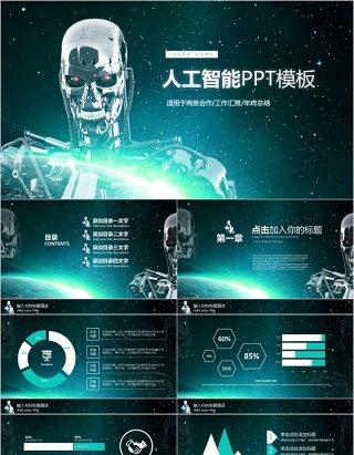 人工智能科技互联网PPT模板