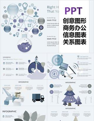 商务办公场景适用创意图形关系图信息可视化PPT图表