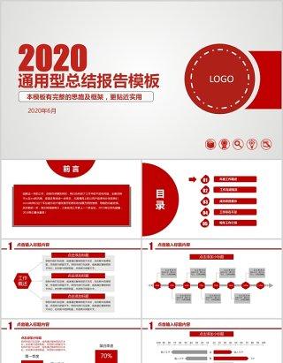 红色创意个人工作汇报总结ppt模板