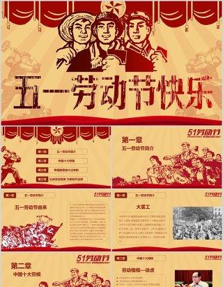 五一劳动节快乐节日主题PPT模板