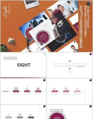 商务项目宣传产品介绍价格表单列表可视化PPT图片排版设计模板Eight - Powerpoint Template