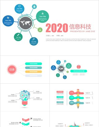 2020互联网信息科技PPT模板