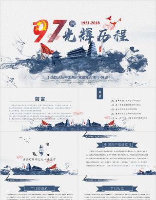 党史党课学习中国共产党建党97周年PPT